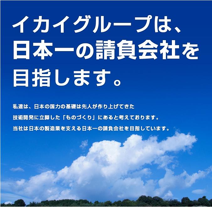 イカイグループは日本一の請負会社を目指します